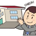 個人再生における不動産の評価に関する書類とは