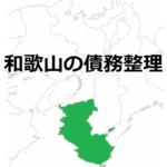 和歌山の債務整理は天王寺の大石司法書士へ