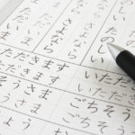 Japanese language test in naturalization