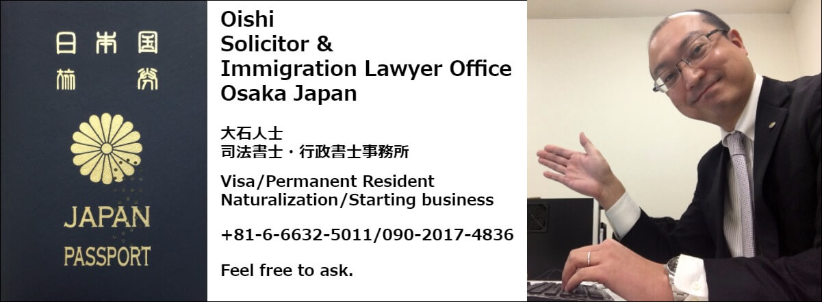 Oishi Solicitor & Immigration Lawyer Office Osaka Japan